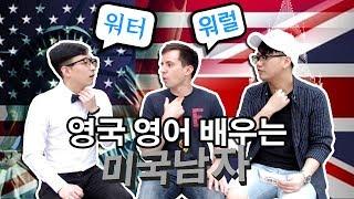 KOREAN teaching BRITISH ENGLISH to an AMERICAN?!