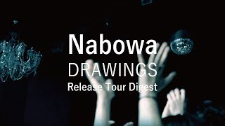 Nabowa - 新譜「DRAWINGS」Release Tour Digest映像を公開 thm Music info Clip