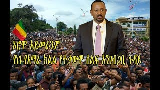 Information about the protest that will take place tomorrow in Amhara region