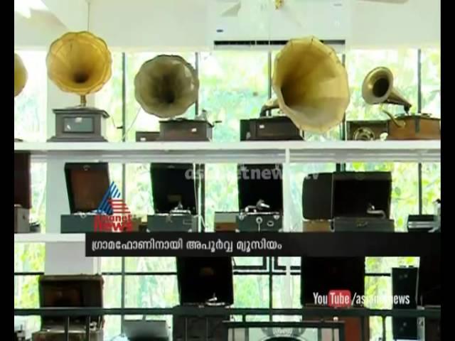 Rare Museum for Gramophone ഓര്മ്മയില് സൂക്ഷിക്കാന് ഒരു പിടി നല്ല ഗാനങ്ങള്