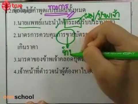 ข้อสอบภาษาไทย เข้าม.1