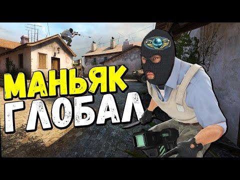 МАНЬЯК ГЛОБАЛ НАГИБАЕТ СИЛЬВЕРОВ   CS:GO