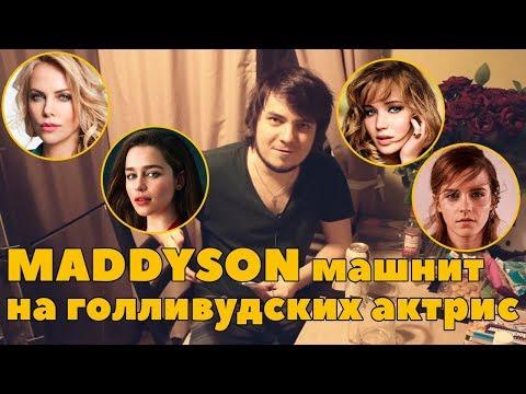 Мэддисон машнит на голливудских актрис