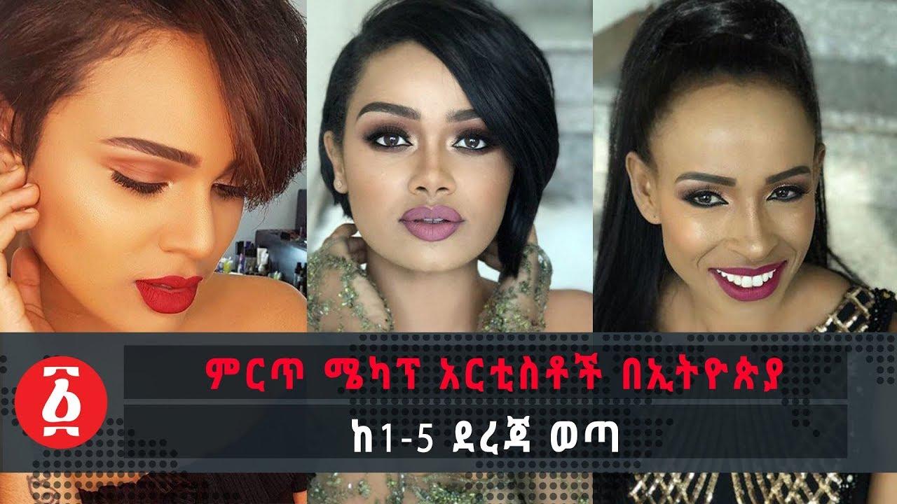 Ethiopia's Best Makeup Artists - ምርጥ ሜካፕ አርቲስቶች በኢትዮጵያ ከ 1-5 ደረጃ ወጣ