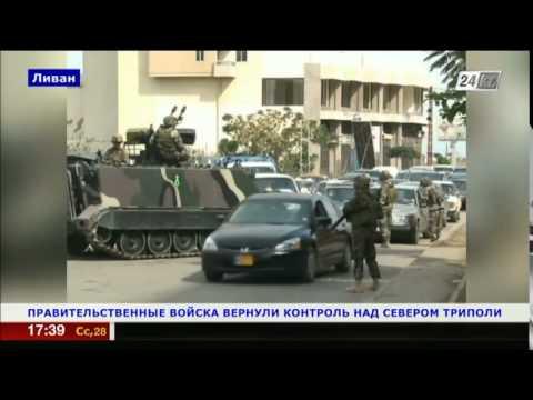 В Ливане завершились 4-дневные ожесточенные бои