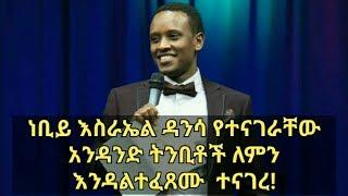 Prophet Israel Dansa - AmlekoTube.Com