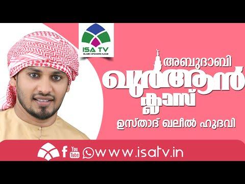 Abu Dhabi Qur'an Class - Ibrahim Khaleel Hudawi Kasaragod