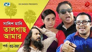 Shalish Mani Tal Gach Amar | Episode 31-35 | Bangla Comedy Natok | Siddiq | Ahona | Mir Sabbir