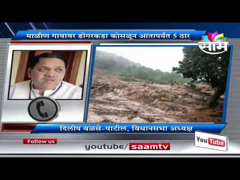Dilip Walse Patil on Pune landslide incident