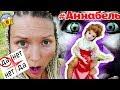 НИКОГДА НЕ ВЫЗЫВАЙ АННАБЕЛЬ В 3 ЧАСА ДНЯ ОДНА В ЛЕСУ #Annabelle