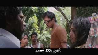 Inam 20 Sec Promo 1 - Movie from March 28th | Thirrupathi Brothers