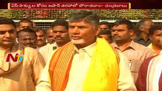 CM Chandrababu Visited Lord Venkateswara Temple in Tirumala || Speaks About AP Future Development