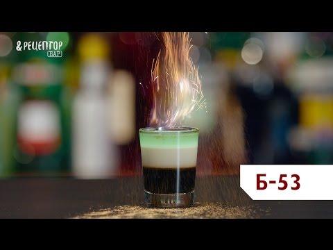 Алкогольный коктейль Б-53