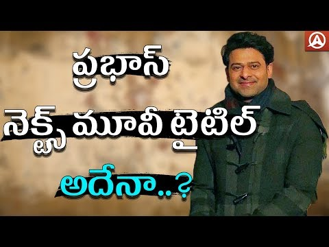 Prabhas New Upcoming Movie Title Fix? | #Prabhas20 || Namaste Telugu