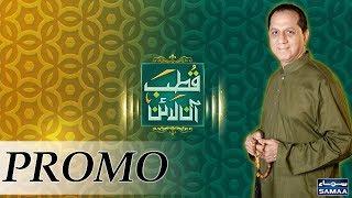 Sufi Kise Kehte hain? | Qutb Online | Bilal Qutb | SAMAA TV | Promo | 25 April 2018