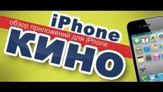 iPhoneкино - e19. N.O.V.A. 3, Scopy, Google+