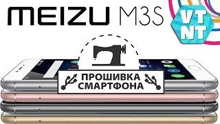 Прошивка Meizu M3S на Глобальную Версию - Меняем ID