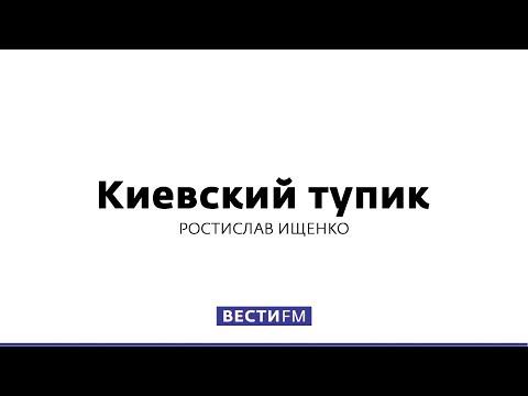 Шутки Савченко не добавят ей сторонников * Киевский тупик (28.03.2018)