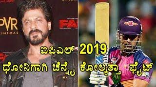 IPL 2017 : Shah Rukh Khan Can Sell His Pajama To Buy MS Dhoni | Oneindia Kannada