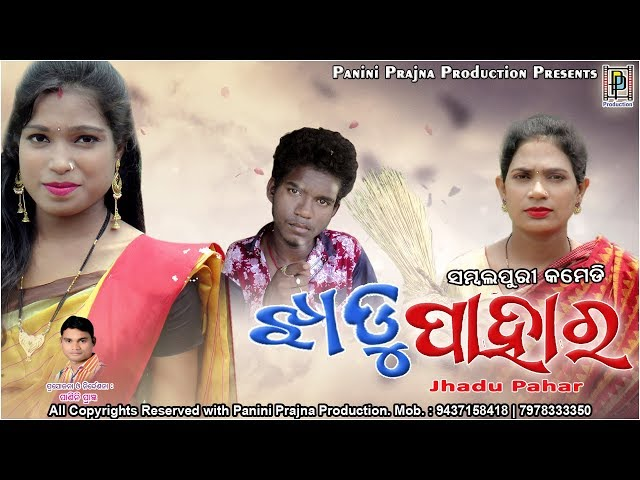 Jhadu Pahar // New Sambalpuri Comedy // PP Production thumbnail