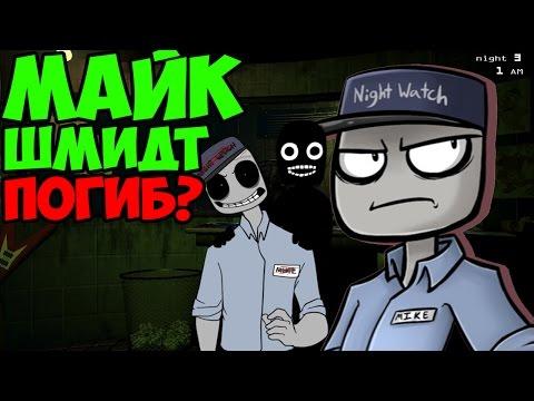 Five Nights At Freddy's 3 - МАЙК ШМИДТ НЕ ВЫЖИЛ? - 5 Ночей у Фредди