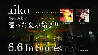 aiko - CMスポット映像を公開 新譜アルバム「湿った夏の始まり」2018年6月6日発売予定 thm Music info Clip