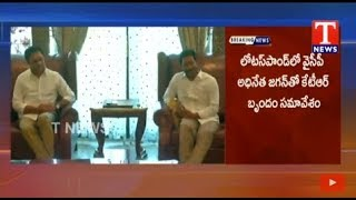 KTR Team Meet With YS Jagan over Federal Front - Lotus Pond  live Telugu - netivaarthalu.com