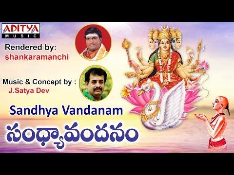 Sandhya Vandanam Telugu Devotional Morning Prayer | Sankaramanchi Ramakrishna Sastry video