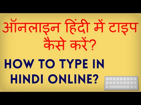 How to Type in Hindi Online? Hindi mein online kaise type kare? Hindi video by Kya Kaise