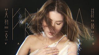 許茹芸 Valen Hsu《芙烈亞 Freyja》Official Music Video