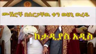 ERHIOPIA - Taddias Addis News - Feb 17, 2017