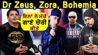Amar Arshi Says ਮੇਰੇ ਗਾਣੇ Dr Zeus Bohemia ਤੇ Zora Randhawa ਨੇ ਚੋਰੀ ਕੀਤੇ Dainik Savera