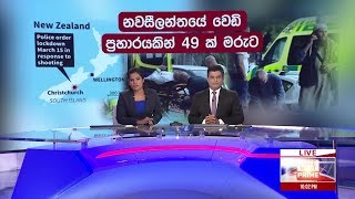 Ada Derana Late Night News Bulletin 10.00 pm - 2019.03.15