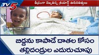 డే కేర్ సెంటర్ లో టర్పెంటైన్ ఆయిల్ తాగిన చిన్నారి |Baby Consumes Turpentine Oil At Daycare |TV5 News