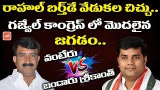 TPCC Secretary Gajwel Congress Leader Bandaru Srikanth Fires On Vanteru