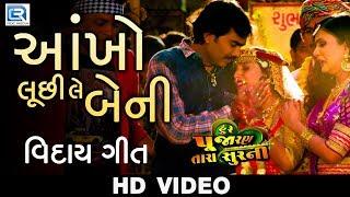 Shital Thakor Aankho Luchi Le Beni | Jignesh Kaviraj, Chini Raval | VIDEO SONG | RDC Gujarati