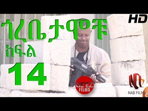 Gorebetamochu - Season 1, Episode 14 (Ethiopian Drama)