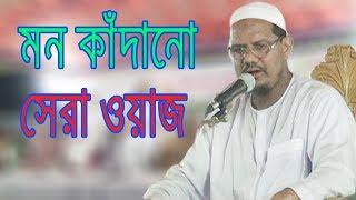 Bangla New Waz Mahfil 2017 maulana mufti Rezaul karim pir saheb chormonai