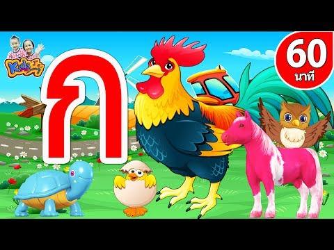 เพลง ก เอ๋ย ก ไก่ แบบดั้งเดิม   พร้อมฝึกอ่านทีละตัว รวมเพลงเด็กอนุบาล 1 ชม By KidsMeSong