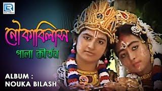 Nouka Bilash | Astok Kirtan | Bhakti Geeti