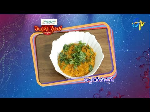 Carrot Pachadi | Telugu Ruchi | 23rd October 2018 | ETV Telugu