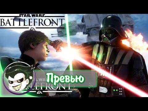 Превью Star Wars Battlefront: Звездные войны возвращаются