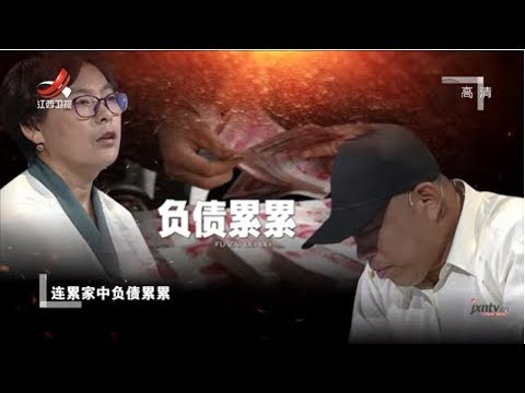 中國-金牌調解-20190919-傻丈夫買車被騙老婆不願給生活費