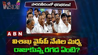 Reasons behind Clashes between YCP Leaders in Visakha | Inside