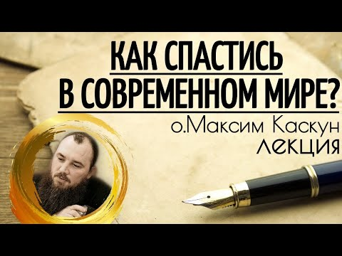 Как спастись в современном мире. Священник Максим Каскун