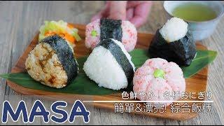 簡單漂亮綜合飯糰/Kawaii Rice balls| MASAの料理ABC