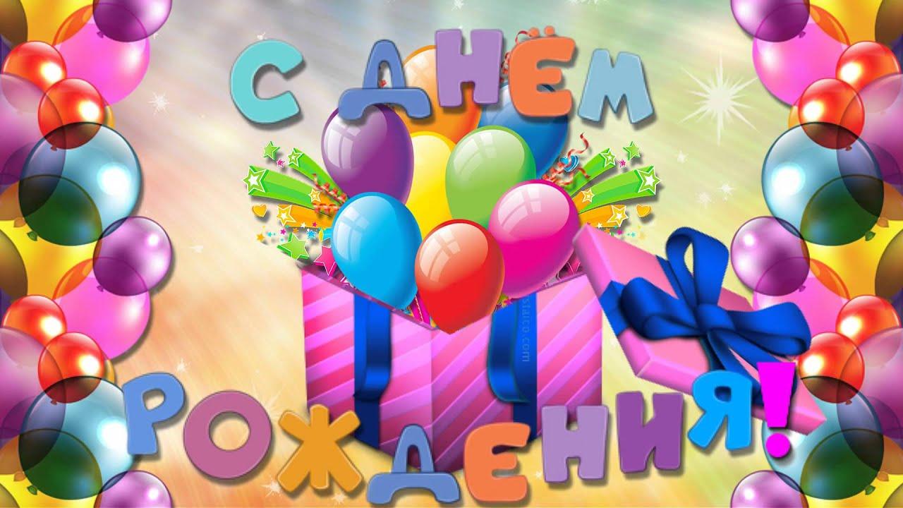 Поздравления ко дню рождения на 46 лет