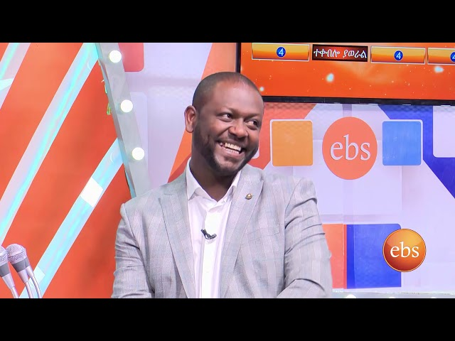 Ethiopia: Yebetseb Chewata Se 7 Ep 7 On EBS TV