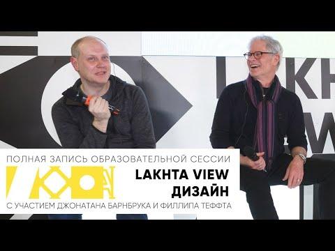 LAKHTA VIEW: Дизайн с участием Джонатана Барнбрука и Филлипа Теффта (полная запись сессии #3)
