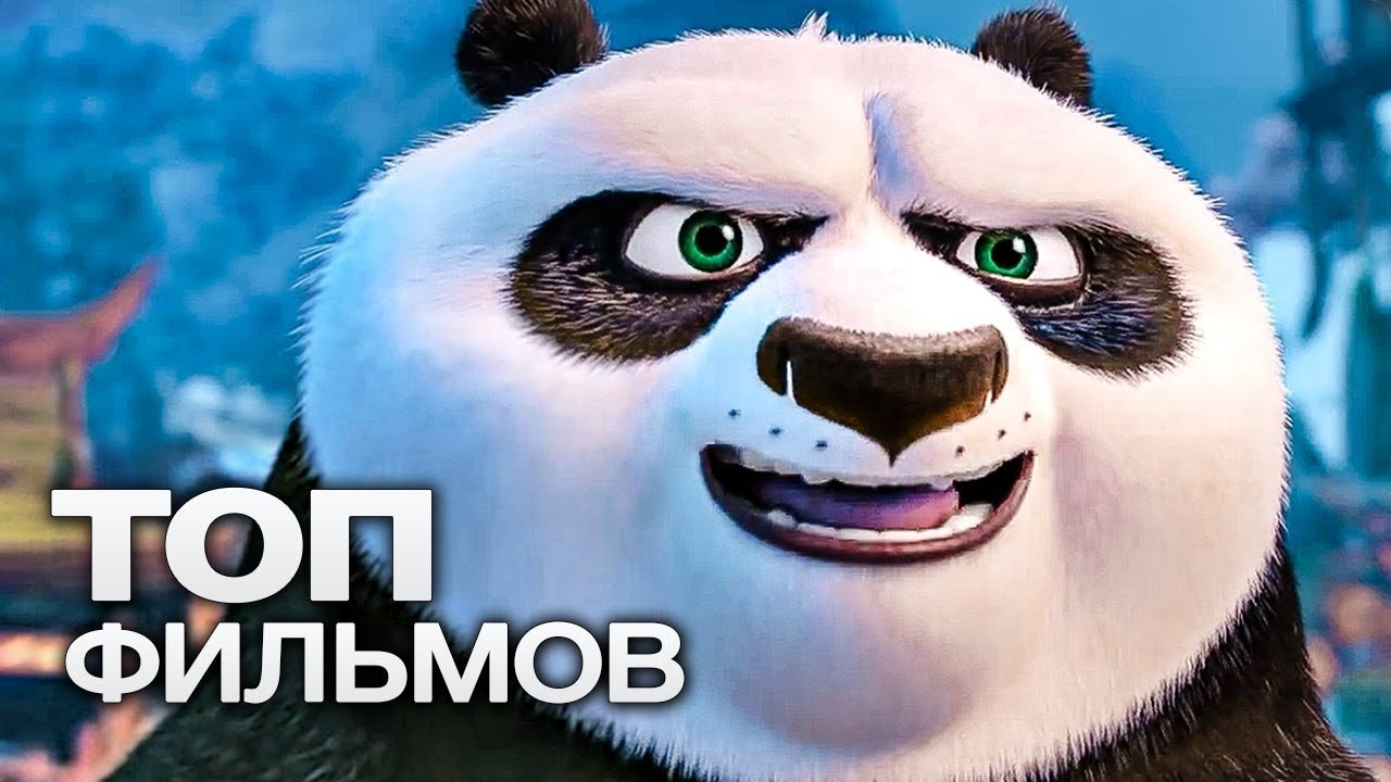 КУНГ-ФУ ПАНДА: ВСЕ МУЛЬТФИЛЬМЫ (2008-2016)